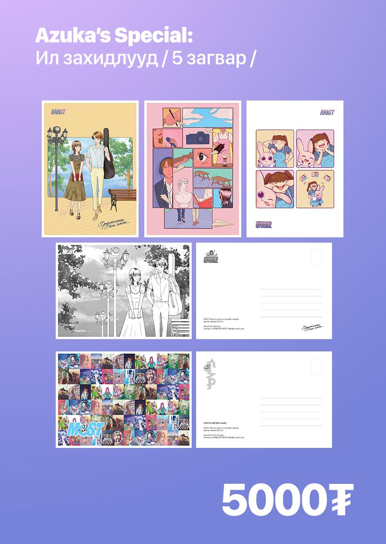 Merch: Ил захидлууд (Post cards)